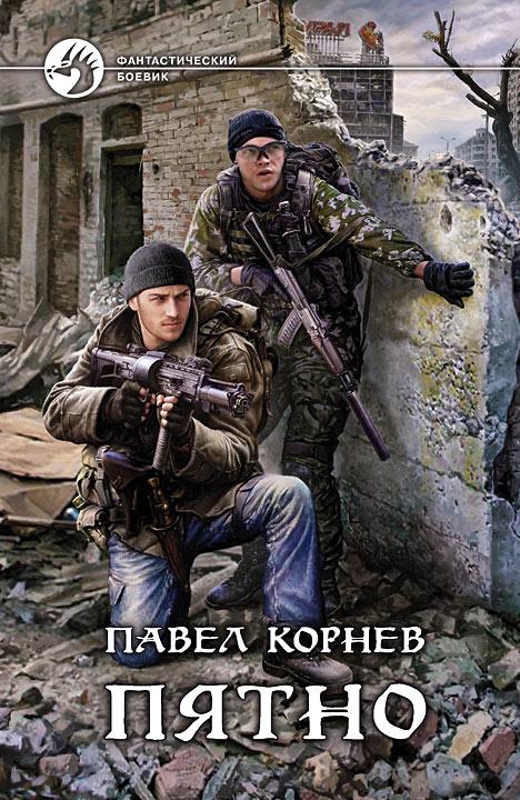 Павел Корнев. ПЯТНО