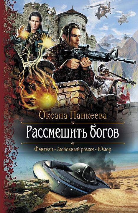 Оксана Панкеева Судьба Короля Все Книги