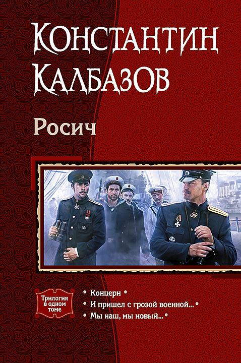 Константин Калбазов. РОСИЧ