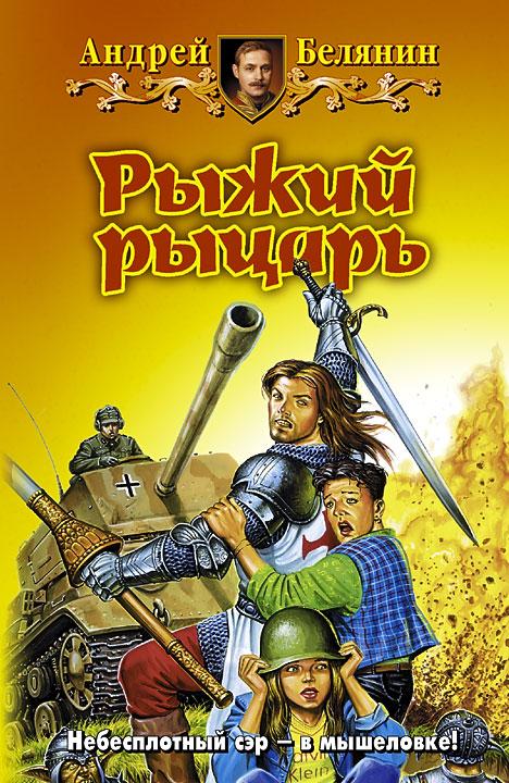 Скачать бесплатно:Андрей Белянин - Рыжий рыцарь (2008) .