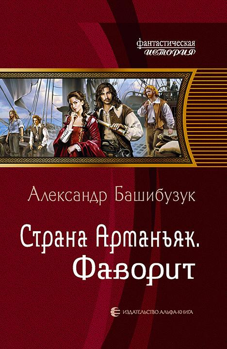 Александр Башибузук. СТРАНА АРМАНЬЯК. ФАВОРИТ