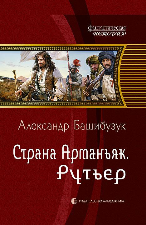 Александр Башибузук. СТРАНА АРМАНЬЯК. РУТЬЕР