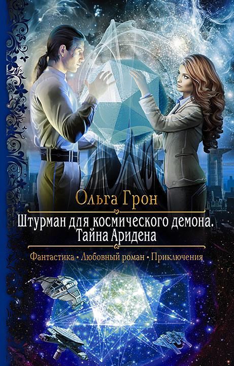 Ольга Грон. ШТУРМАН ДЛЯ КОСМИЧЕСКОГО ДЕМОНА. ТАЙНА АРИДЕНА