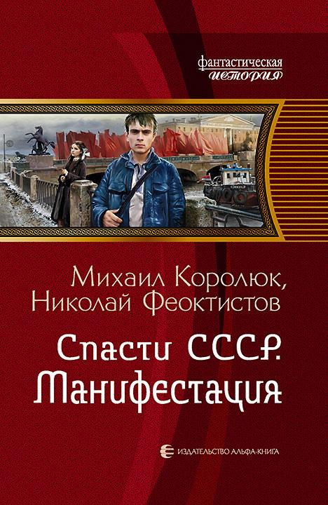 Михаил Королюк, Николай Феоктистов. СПАСТИ СССР. МАНИФЕСТАЦИЯ