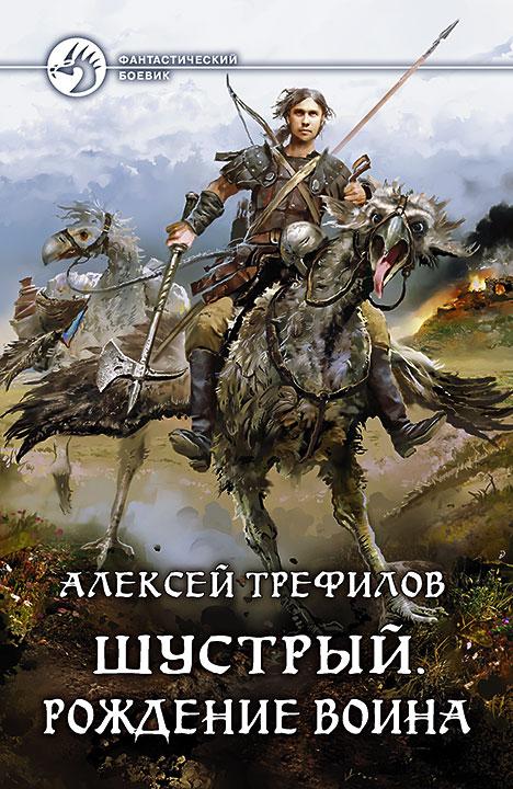 Алексей Трефилов. ШУСТРЫЙ. РОЖДЕНИЕ ВОИНА