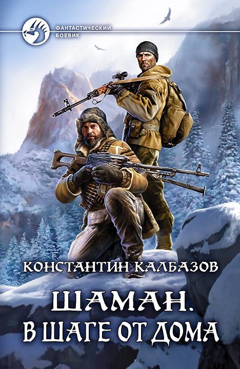 Константин Калбазов. ШАМАН. В ШАГЕ ОТ ДОМА