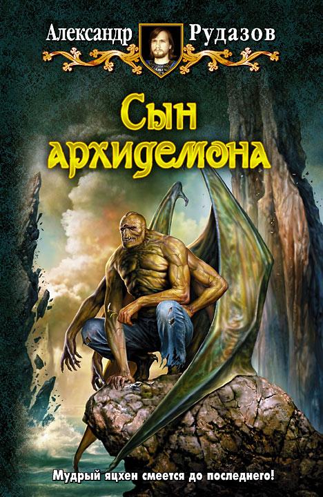 рудазов книга: