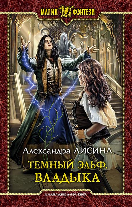Александра Лисина. ТЕМНЫЙ ЭЛЬФ. ВЛАДЫКА