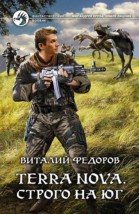 Виталий Федоров. TERRA NOVA. СТРОГО НА ЮГ