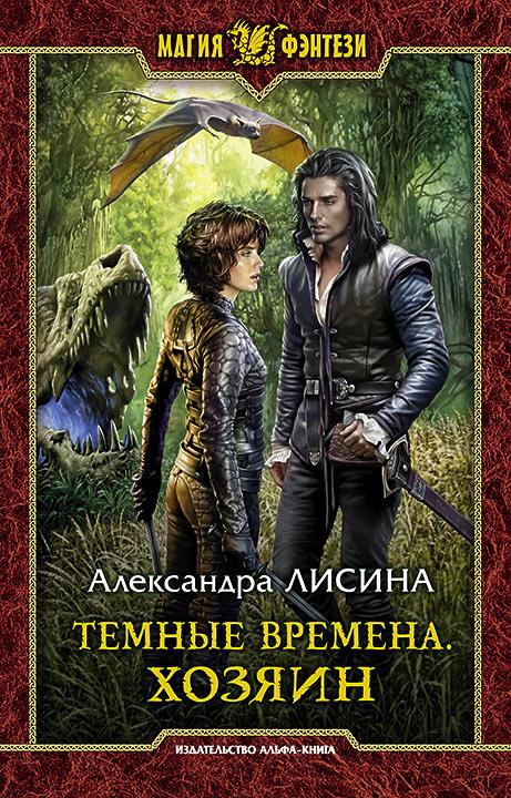 Александра Лисина. ТЕМНЫЕ ВРЕМЕНА. ХОЗЯИН