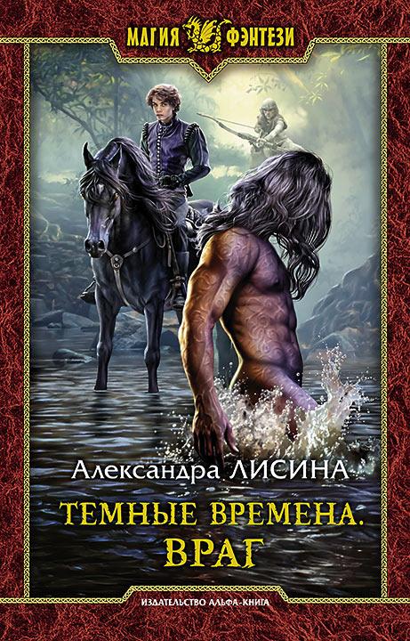 Александра Лисина. ТЕМНЫЕ ВРЕМЕНА. ВРАГ