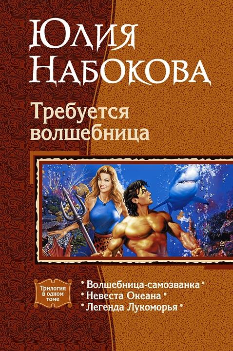 Скачать бесплатно книгу осторожно добрая фея