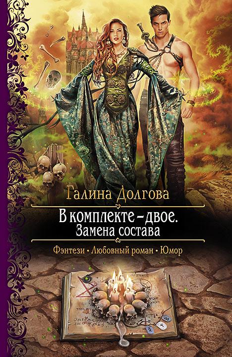 Галина черная книги скачать бесплатно