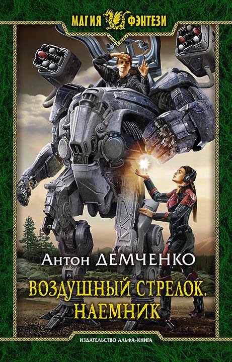 Антон Демченко. ВОЗДУШНЫЙ СТРЕЛОК. НАЕМНИК