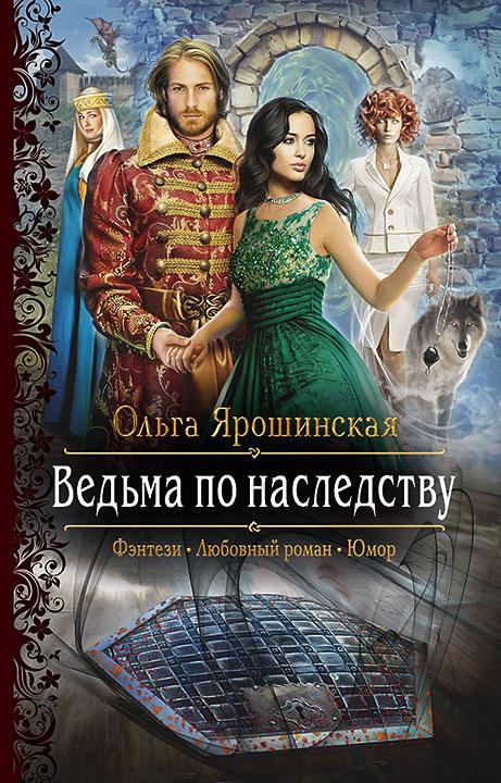 Ольга Ярошинская. ВЕДЬМА ПО НАСЛЕДСТВУ