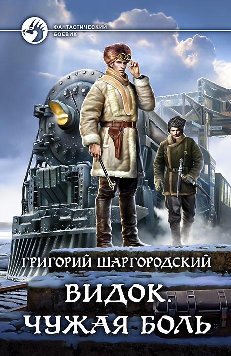 Григорий Шаргородский. ВИДОК. ЧУЖАЯ БОЛЬ