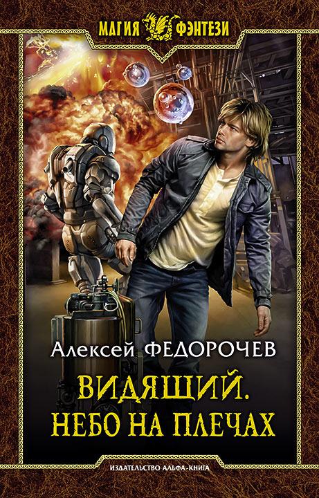 Алексей Федорочев. ВИДЯЩИЙ. НЕБО НА ПЛЕЧАХ