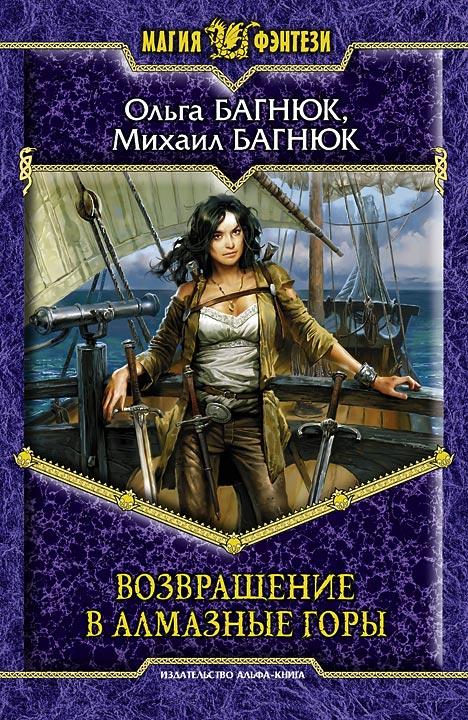 Новые книги фэнтези либрусек - 86