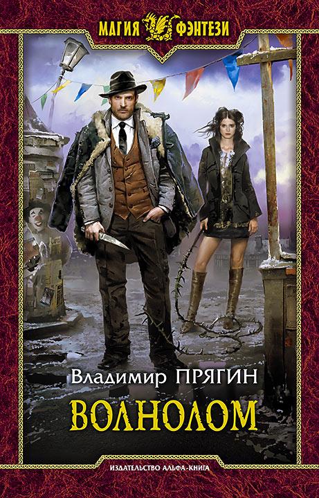 Владимир Прягин. ВОЛНОЛОМ