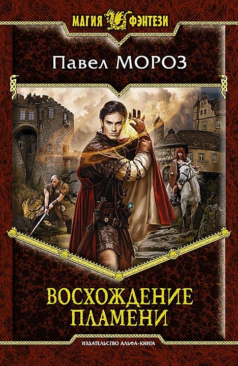 Новые книги фэнтези либрусек - 462c