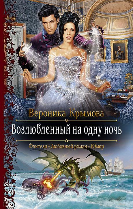 Вероника Крымова. ВОЗЛЮБЛЕННЫЙ НА ОДНУ НОЧЬ