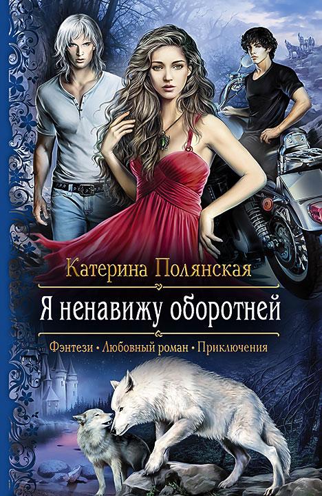 Катерина Полянская. Я НЕНАВИЖУ ОБОРОТНЕЙ
