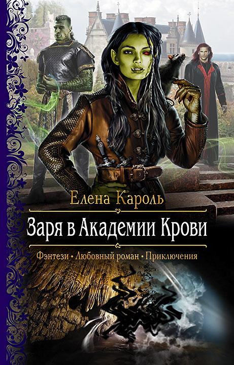 Елена Кароль. ЗАРЯ В АКАДЕМИИ КРОВИ
