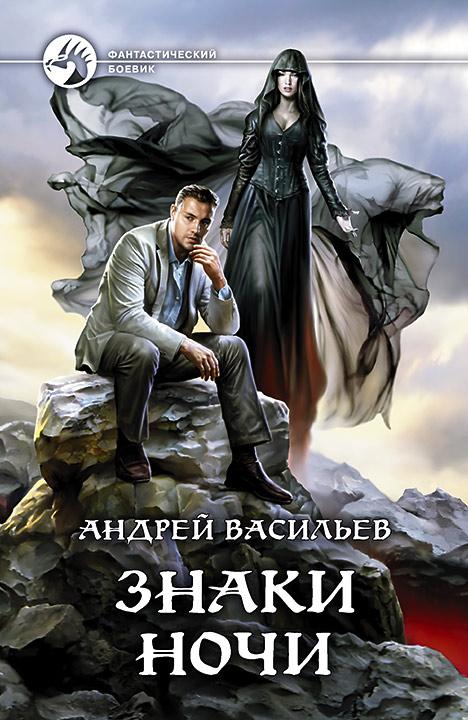 Андрей Васильев. ЗНАКИ НОЧИ